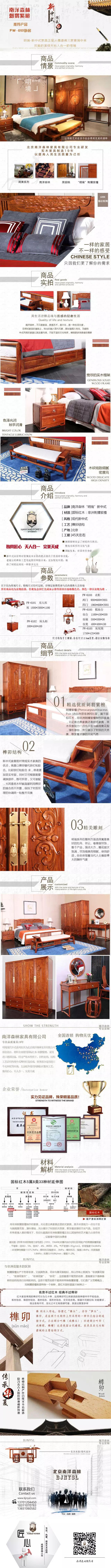 产品推荐―明境红木系列6101卧房_副本.jpg