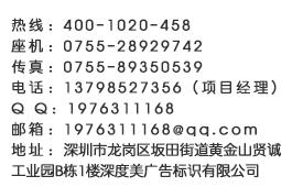 深圳网站漂浮联系方式.jpg