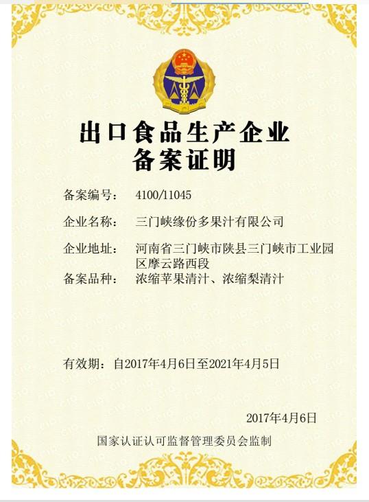 4--出口食品生产备案证书--1.jpg
