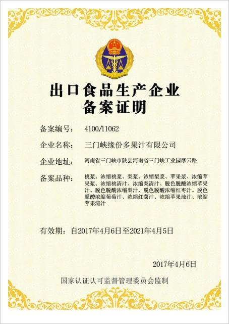 5--出口食品生产备案证书--2.jpg