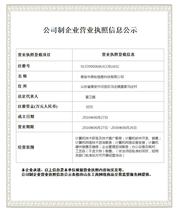 公司制企业营业执照信息公示.jpg