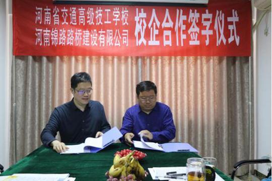 与河南锦路路桥建设有限企业校企合作签字仪式2.jpg