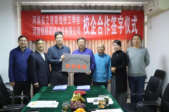 与河南锦路路桥建设有限企业校企合作签字仪式1.jpg