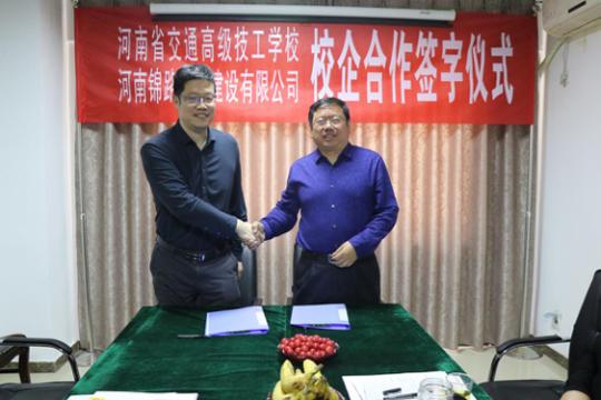 与河南锦路路桥建设有限企业校企合作签字仪式3.jpg