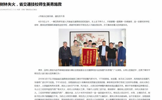 1河南广播电视台记者站_看图王.png