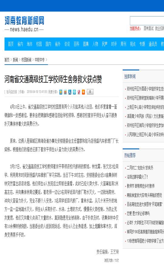 5河南省教育网_看图王.png