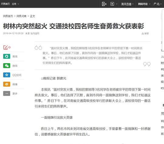 2网易新闻_看图王 (1).png