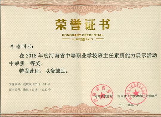 2.牛涛班主任大赛一等奖.Jpg