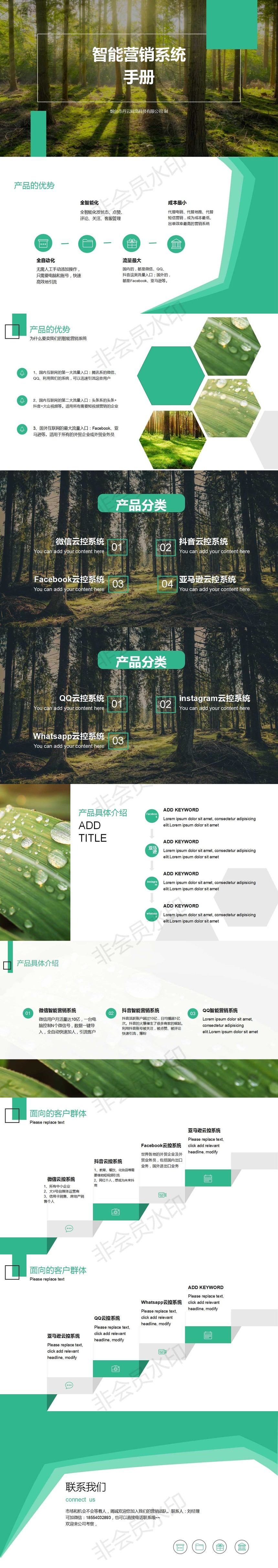 云控智能营销系统 手册 - 客户.jpg
