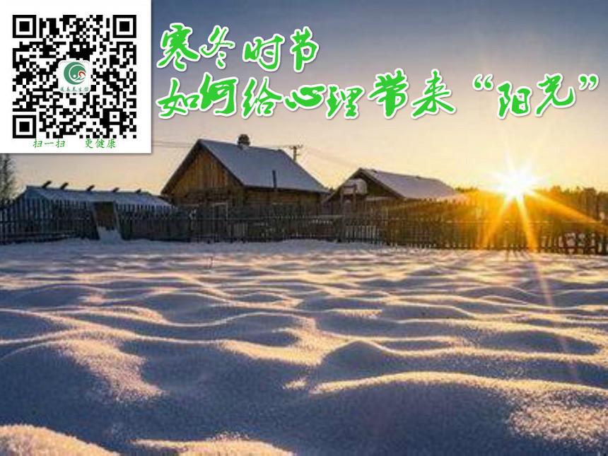 """寒冬时节如何给心理""""保暖"""".jpg"""
