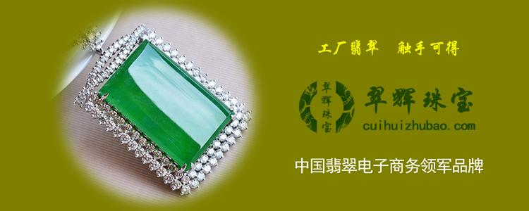 最新750翠辉珠宝.jpg