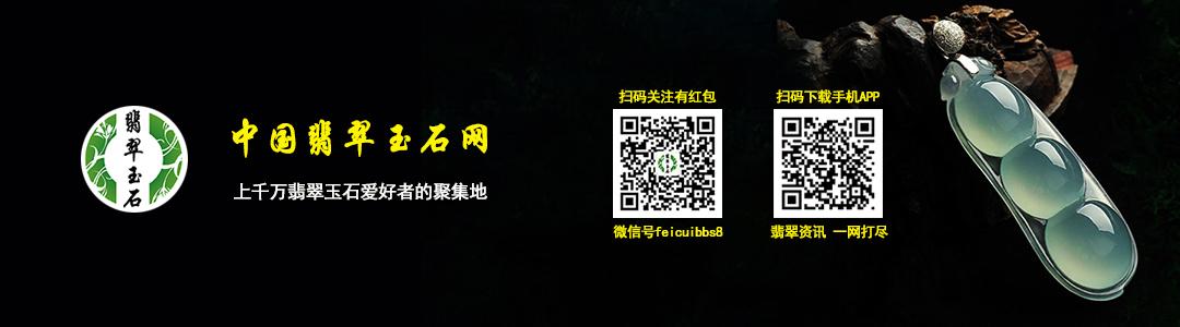 中国翡翠玉石网介绍