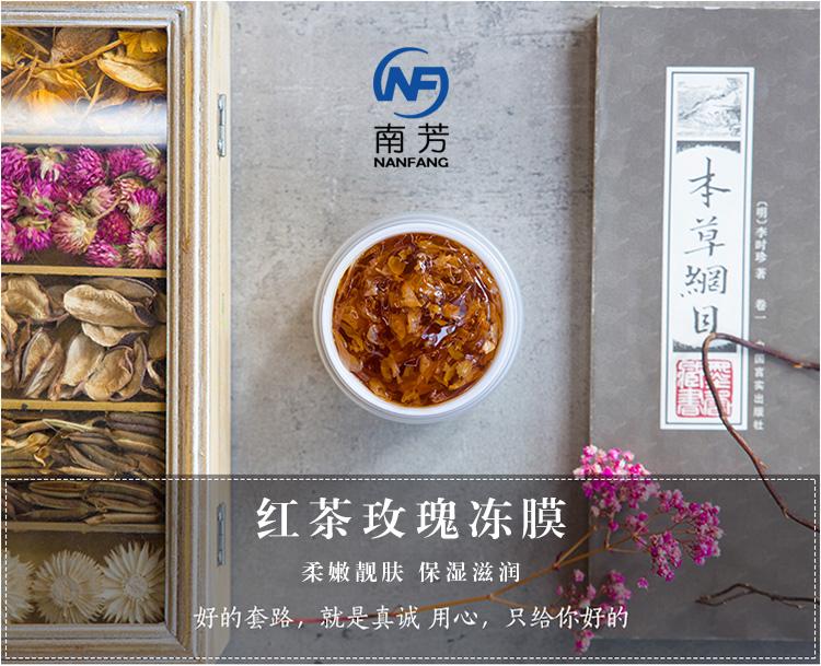 红茶玫瑰冻膜主图_01.jpg