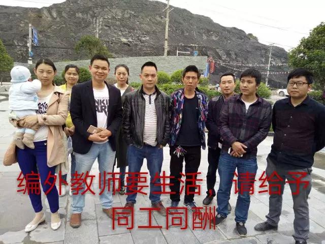 贵州省沿河县全体编外教师致: