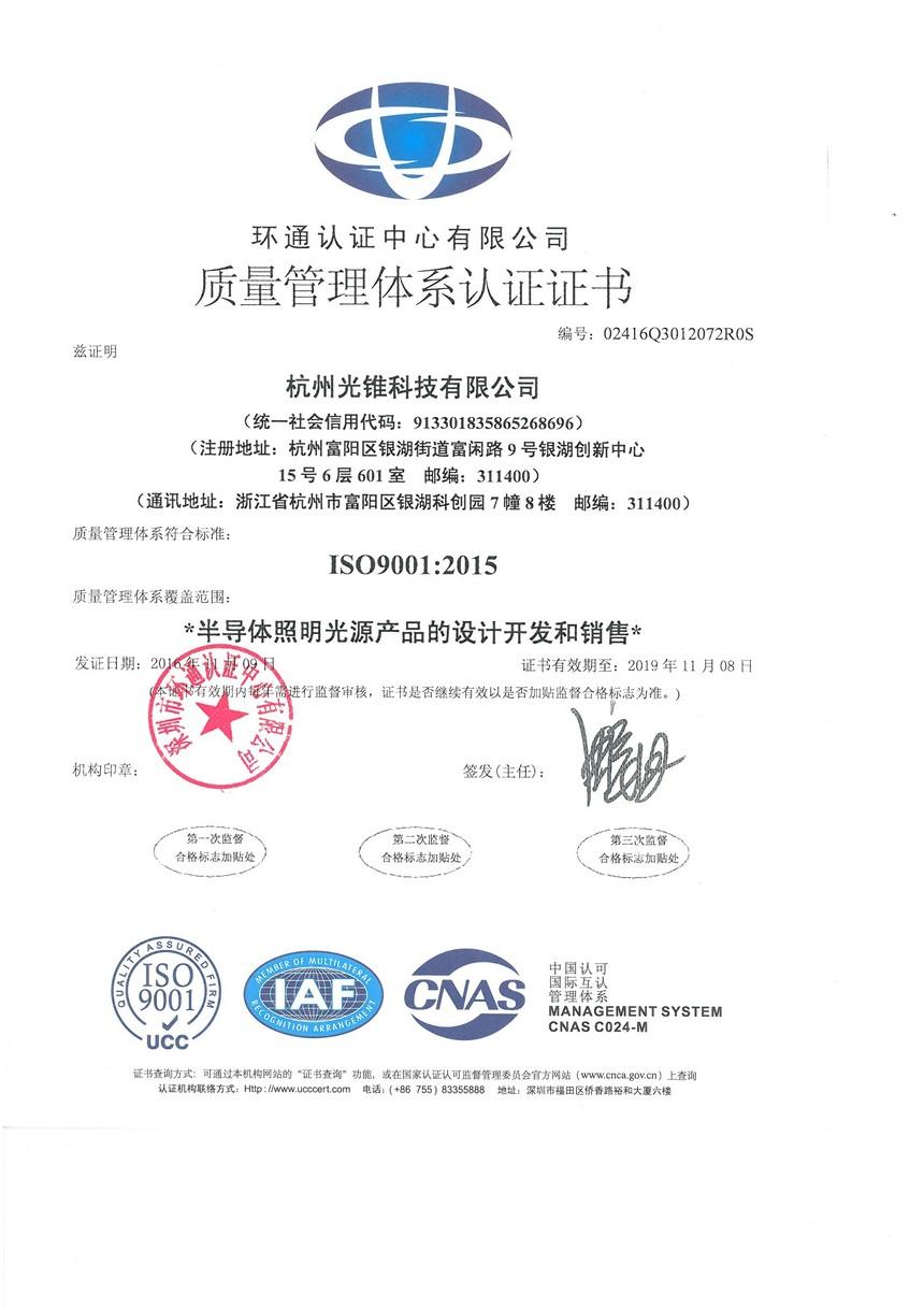 质量管理体系认证证书ISO9001(中文).jpg