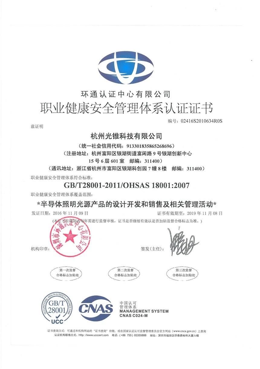 职业健康安全管理体系认证证书(中文).jpg