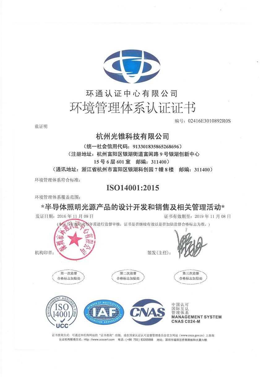 环境管理体系认证证书ISO14001(中文).jpg