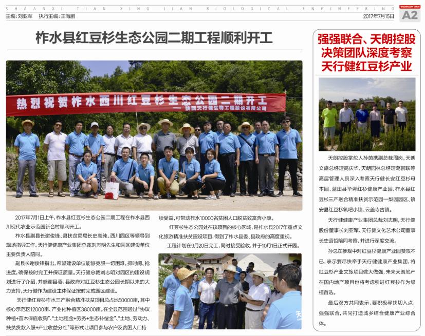 天行健红豆杉第二期报纸出版|公司月报-陕西省天行健生物工程股份有限公司