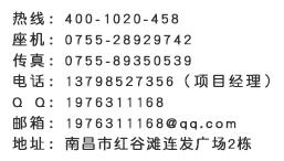 南昌网站漂浮联系方式.jpg