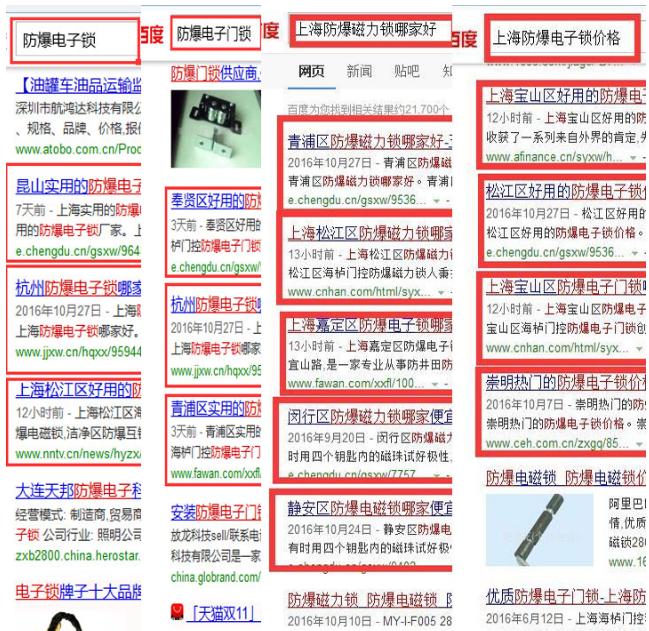 重庆网站seo