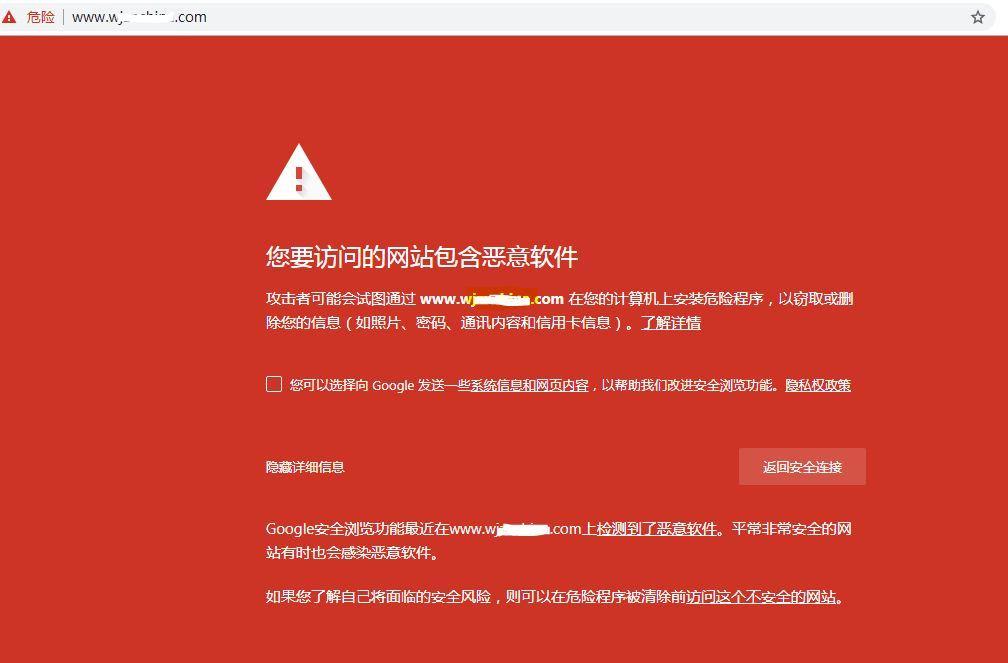 网站提示恶意软件