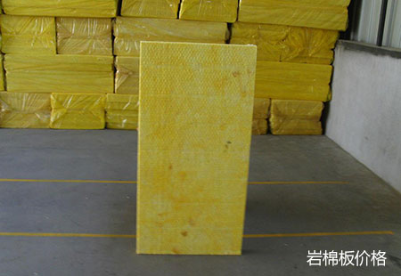 岩棉板价格合理保温性能强