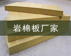 岩棉板厂家直销价格实惠,质量上乘