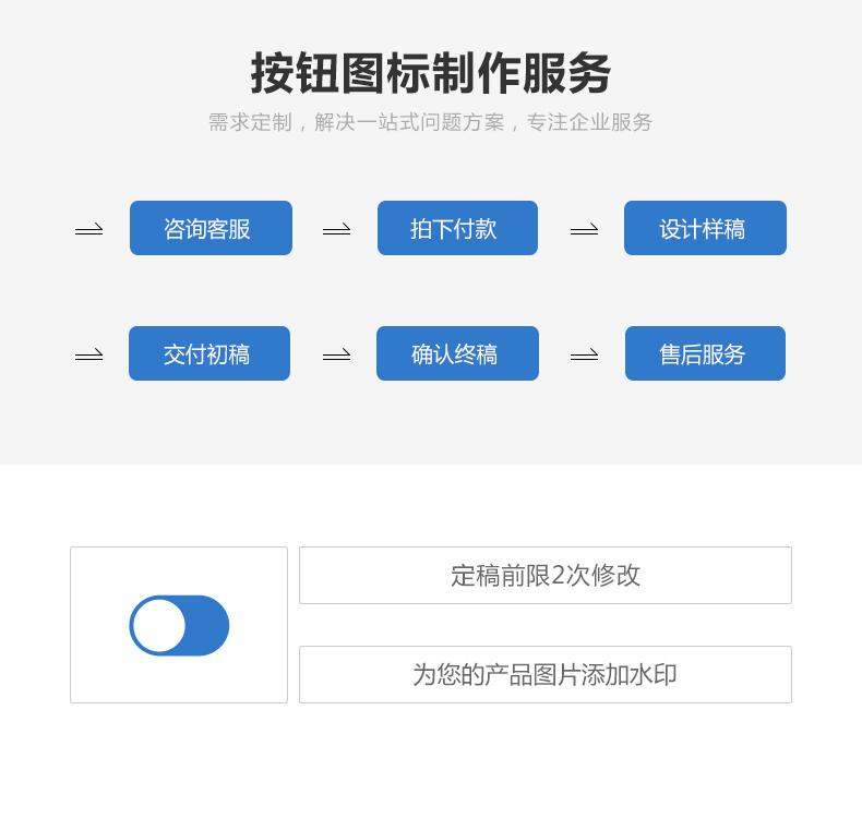 按钮图标制作服务.jpg