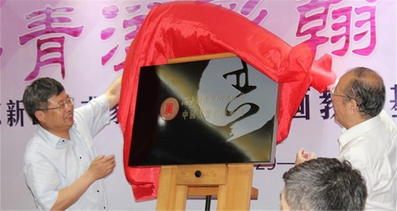 10_160629香山中学基地揭牌.jpg