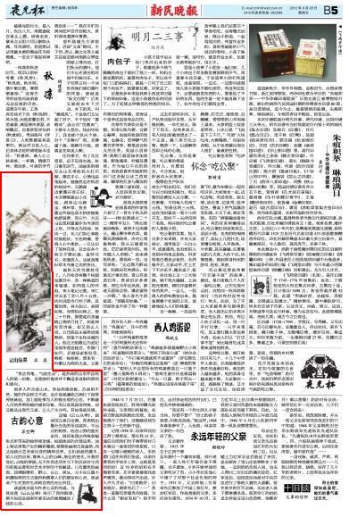 新民晚报20120928_B5_夜光杯1.JPG