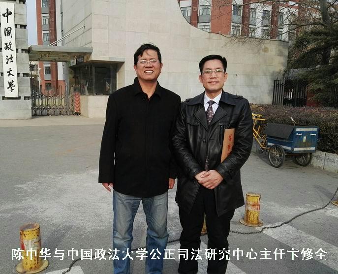 陈中华与中国政法大学公正司法研究中心主任卞修全.jpg
