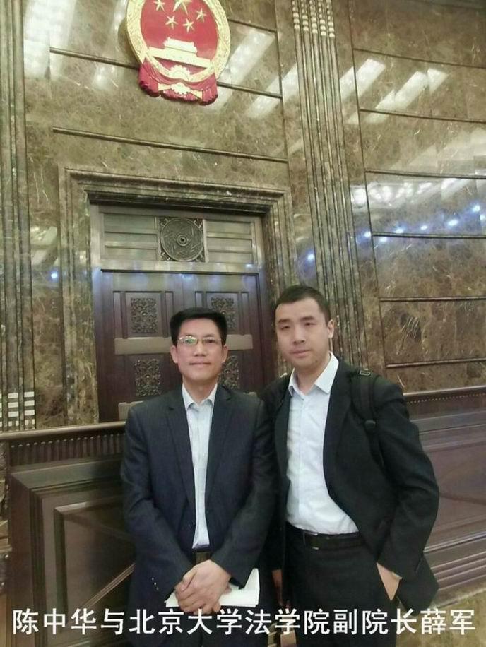 陈中华与北京大学法学院副院长薛军.jpg