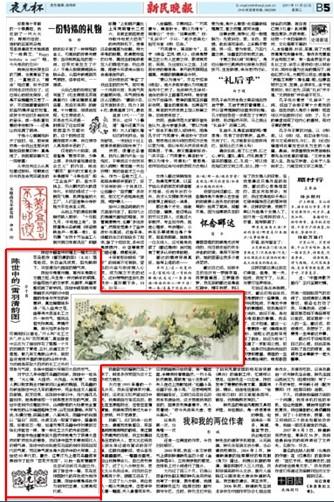 20111123新民晚报.jpg