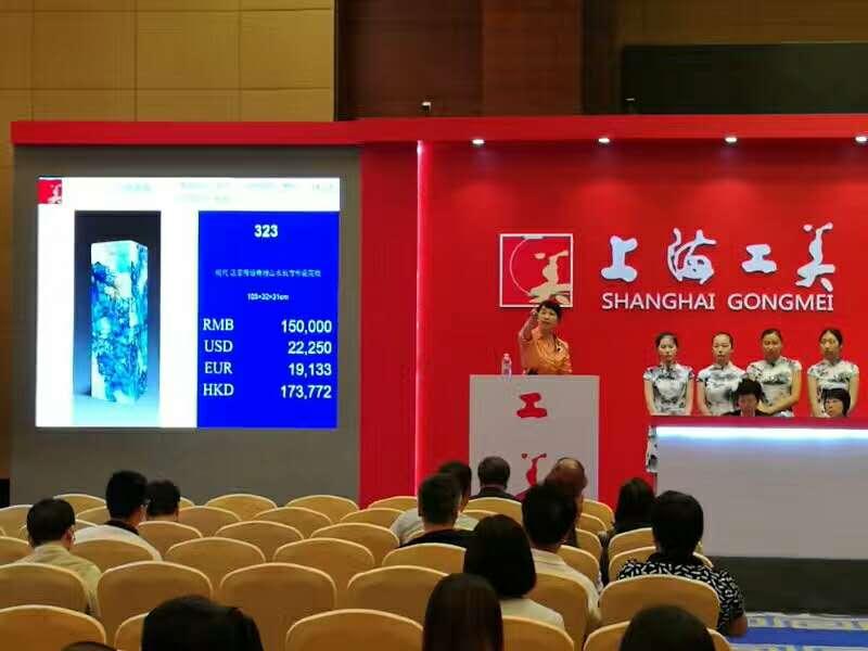 170723上海工美拍卖.jpg