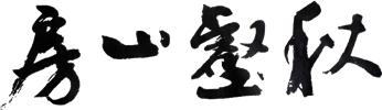 秋壑山房755x218_透明1.png