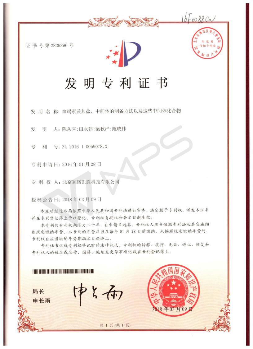 2018年3月,血竭素高氯酸盐专利.jpg