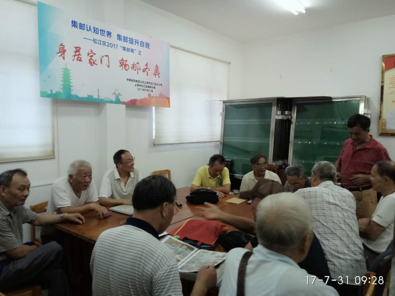 松江区集邮协会参加集邮周活动