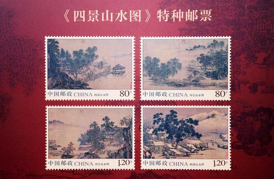 《四景山水图》特种邮票