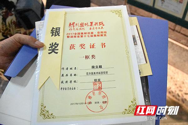 段立超展示着邮集获奖证书。.jpg