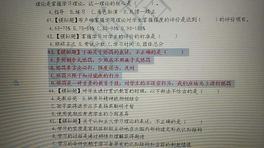 18题第四章心理学练习.jpg