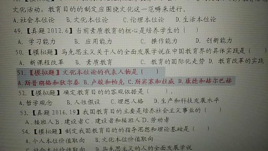 29题教育学第四单元.jpg