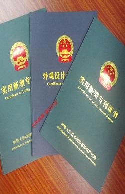 中压紫外线消毒器专利证书