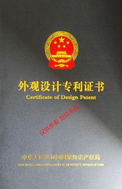 中压紫外线消毒器外观设计专利证书