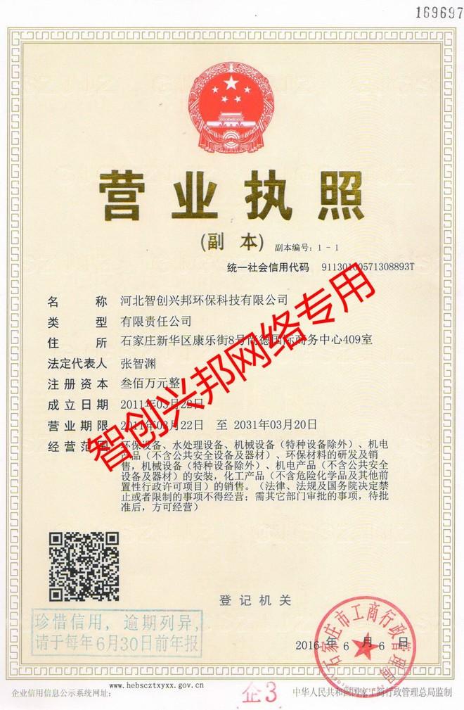 河北智创兴邦环保科技有限公司营业执照