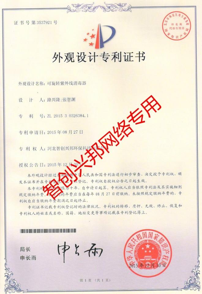 中压紫外线杀菌器专利证书