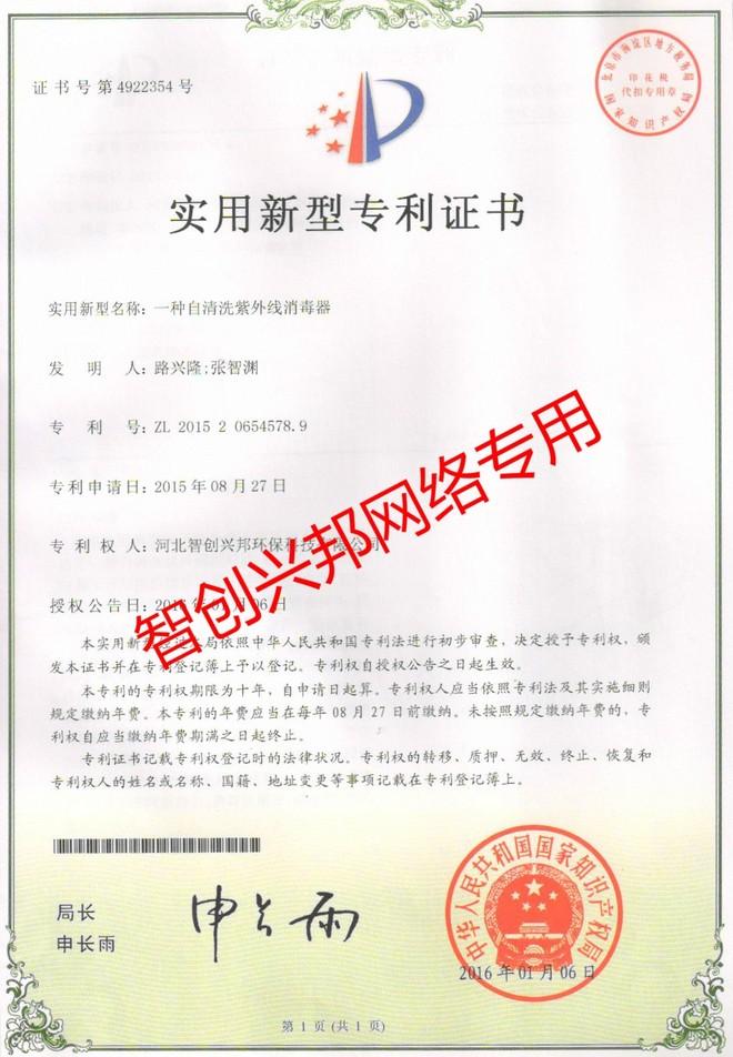 水上乐园紫外线消毒器专利证书