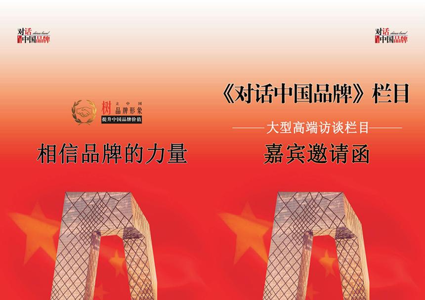 《对话中国品牌》1.16_01.png
