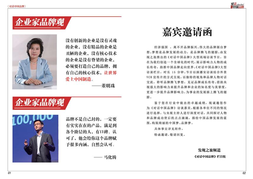 《对话中国品牌》1.16_02.png