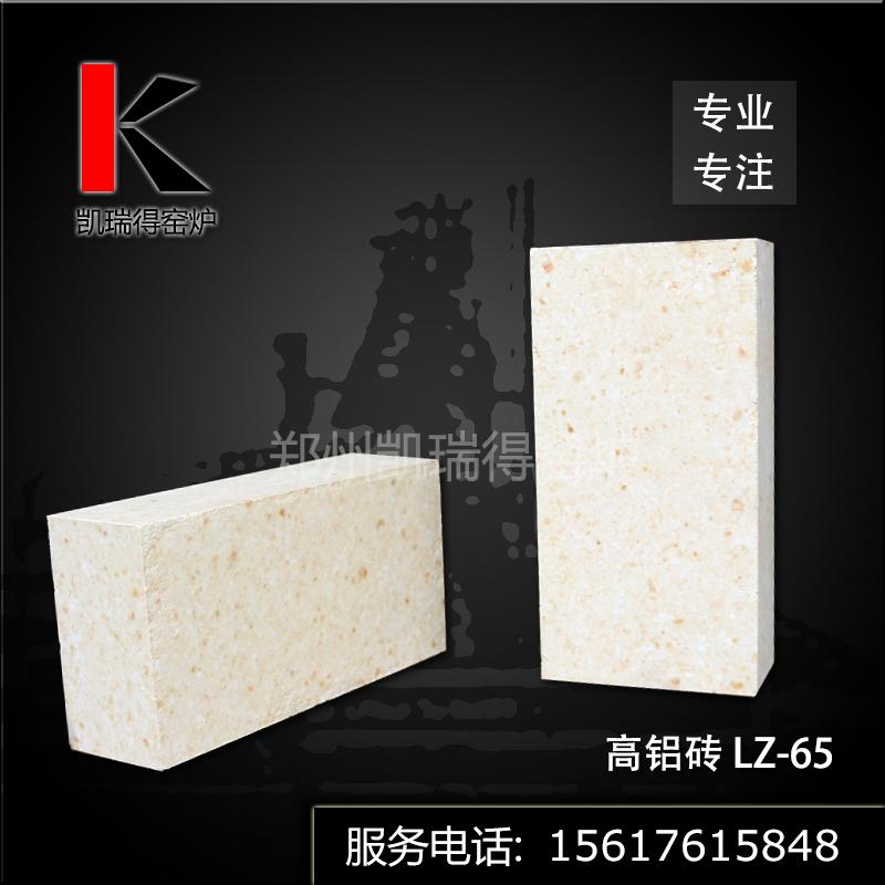 高铝砖-LZ65-1.jpg