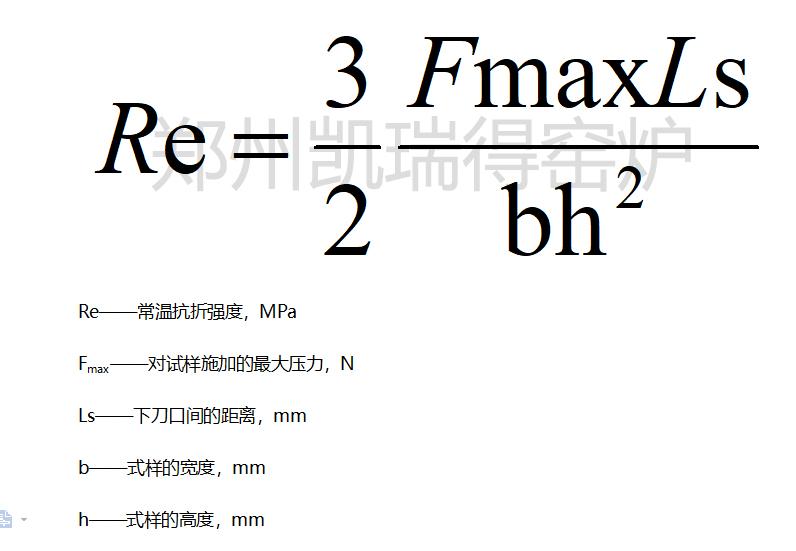 耐火材料抗折計算公式.jpg